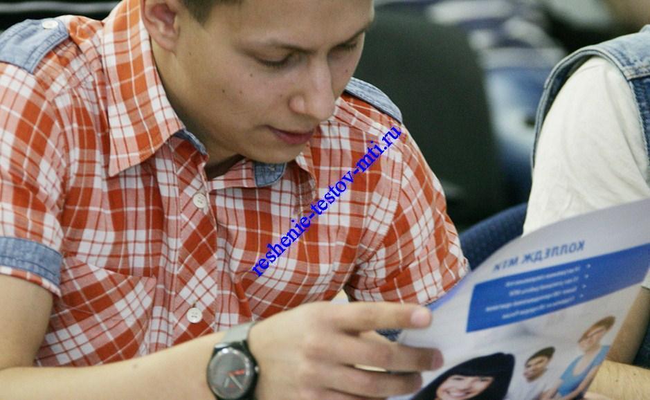 Reshenie testov mti, kursovye, praktiki, referaty, otvety mti