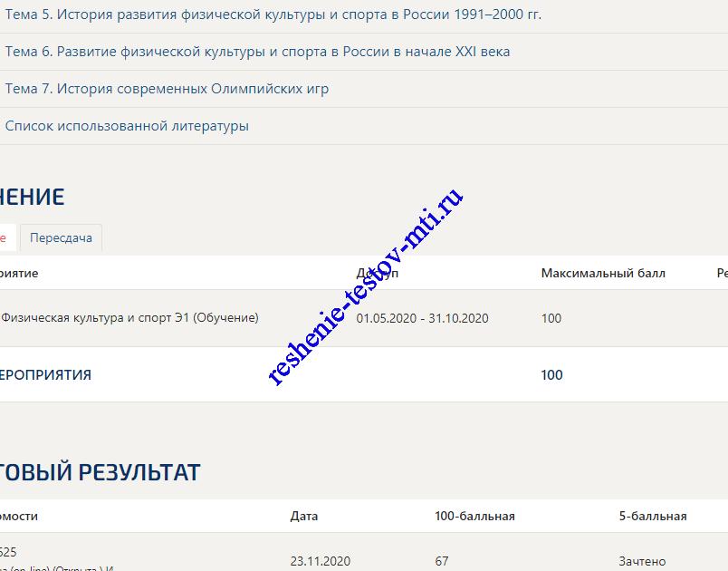 Физическая культура и спорт Э1 тест Московского Открытого Института
