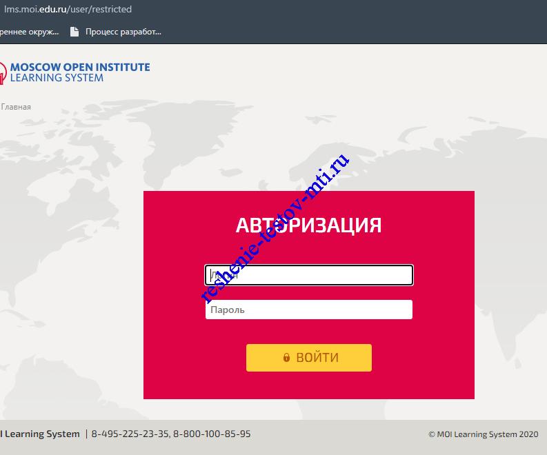 московский открытый институт личный кабинет