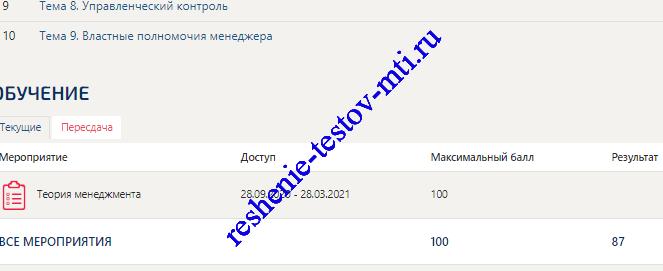 Теория Менеджмента тест Московского Открытого Института