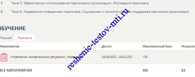 Управление человеческими ресурсами тест Московского открытого института