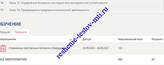 Управление собственным бизнесом тест Московского Открытого Института