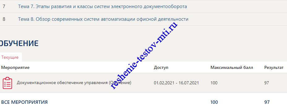 Документооборот в управлении тест МОИ